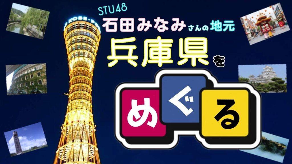STU48石田みなみさんの地元「兵庫県」をめぐる