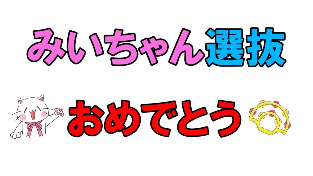 2ndシングル「風を待つ」選抜入りお祝いメッセージボード