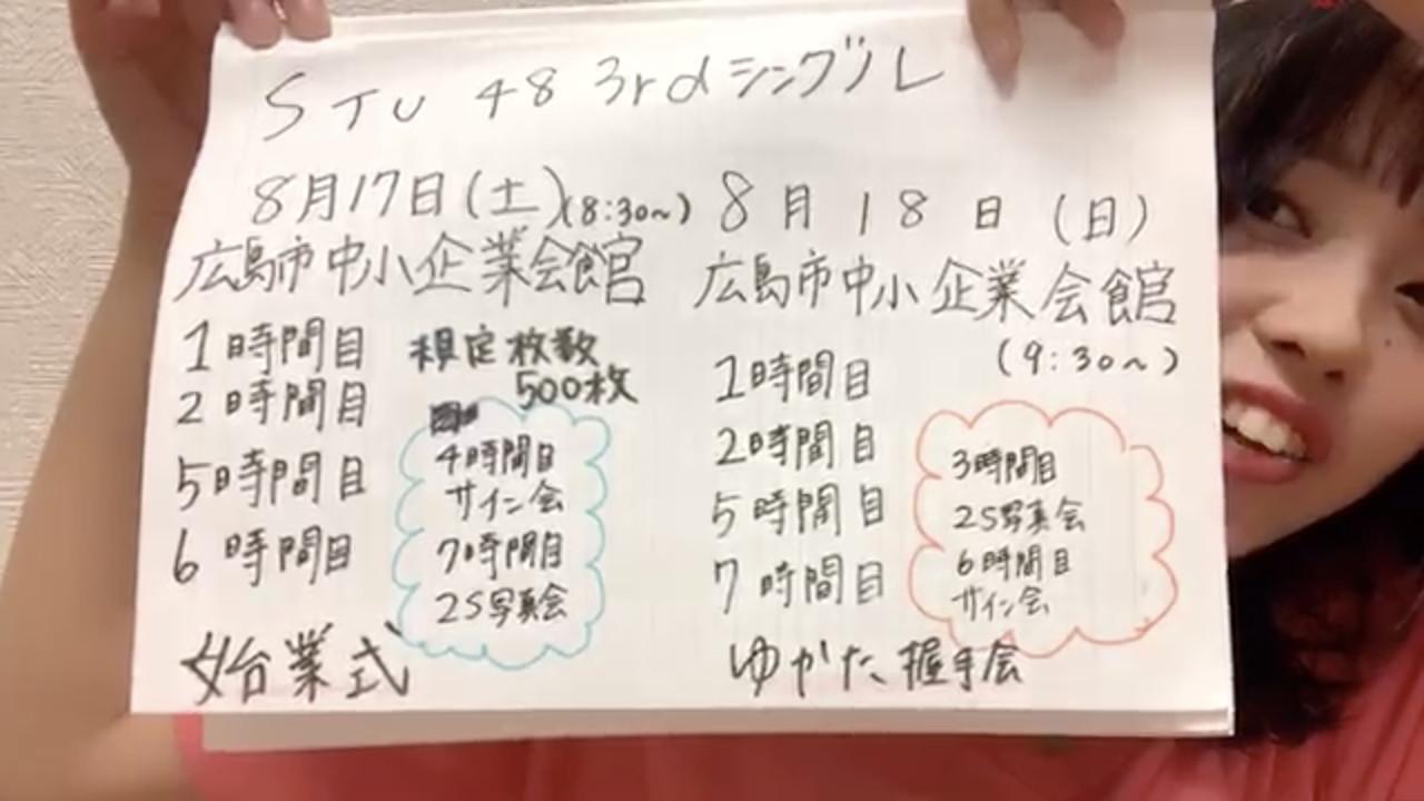 8/17,8/18 広島中小企業会館