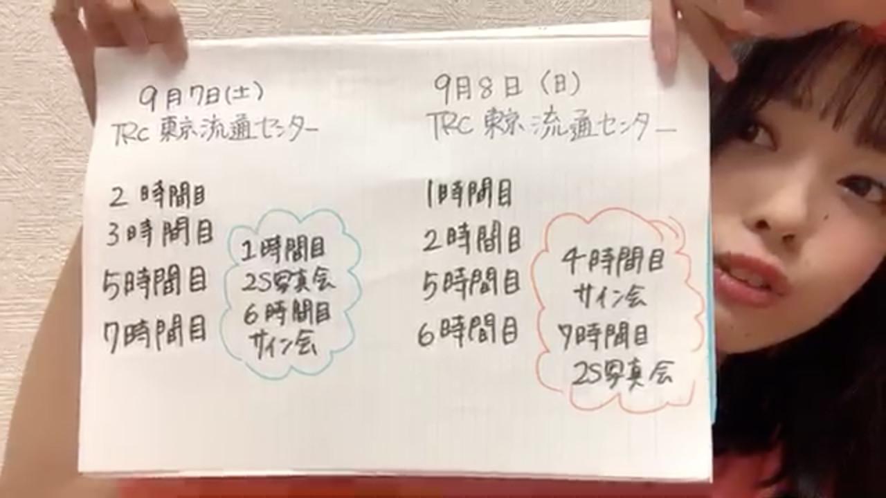 9/7,9/8 TRC東京流通センター