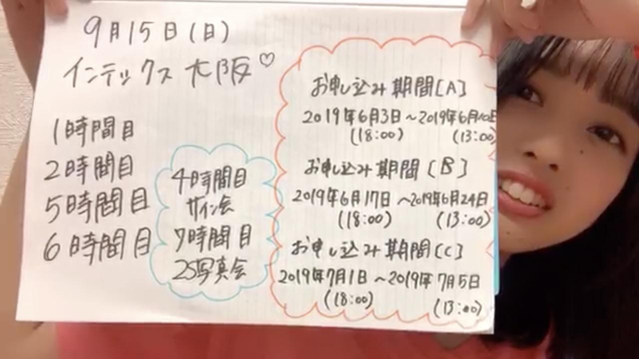 9/15 インテックス大阪