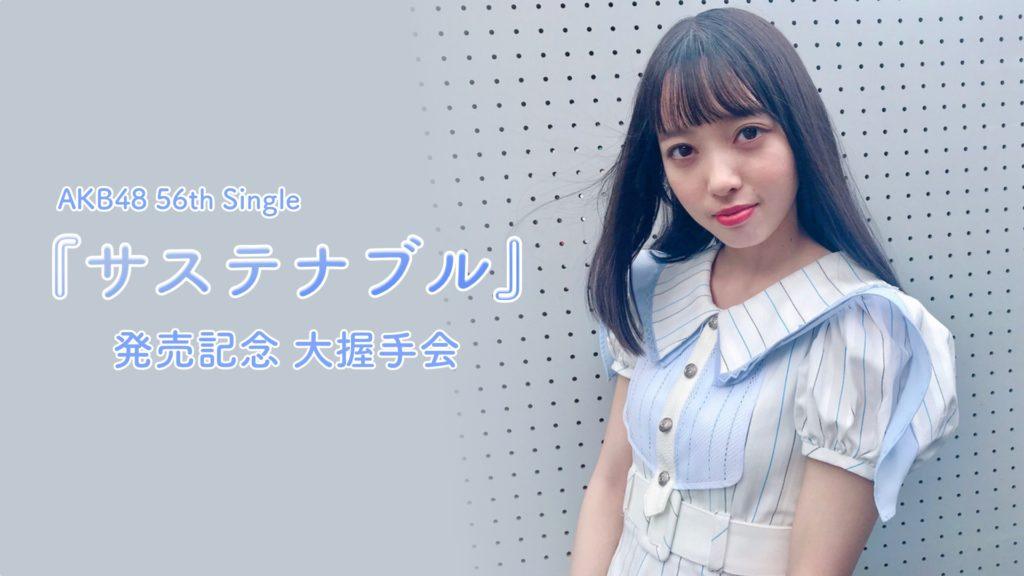 AKB48 56th サステナブル 大握手会 バナー