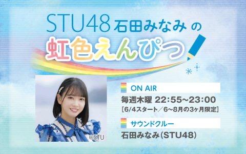 STU48石田みなみの虹色えんぴつ