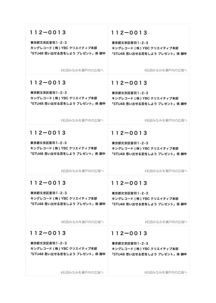 6th カップリング選抜 申込み-01
