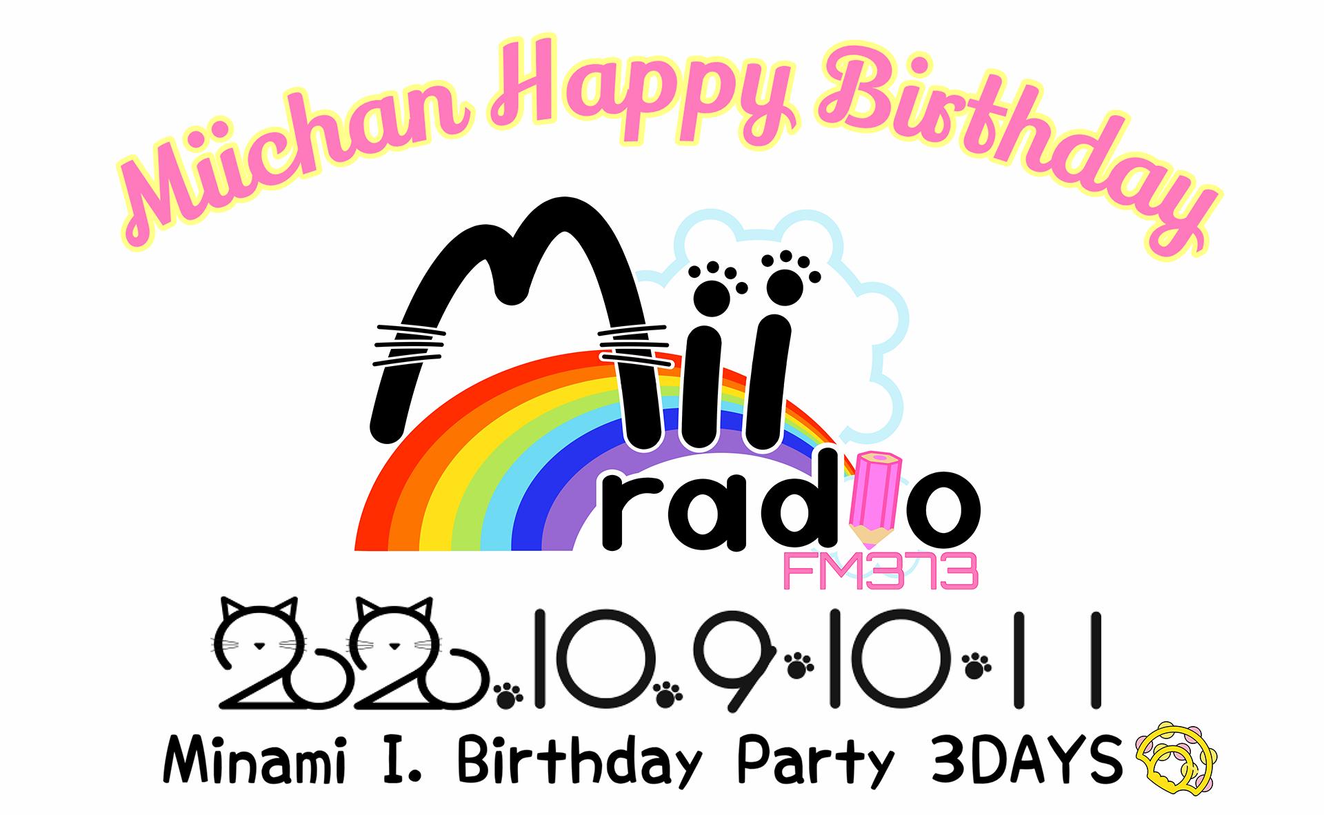 石田みなみ生誕祭3DAYSロゴ