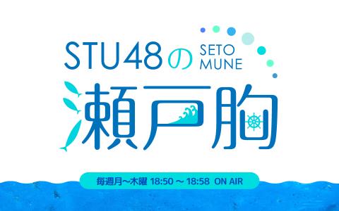 「STU48の瀬戸胸」水曜日の担当は石田みなみ
