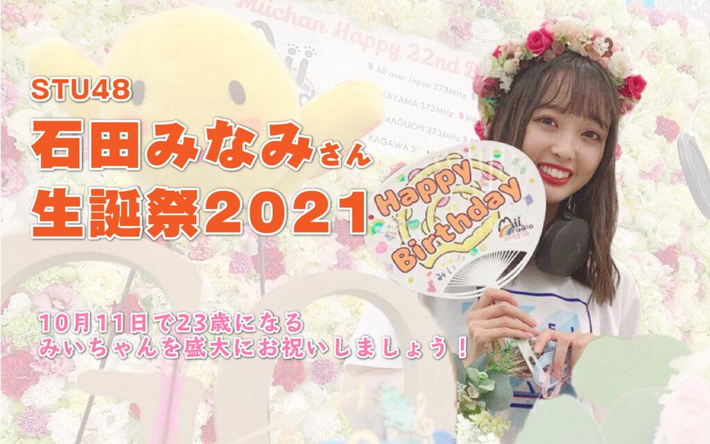 石田みなみさん生誕祭2021サイト