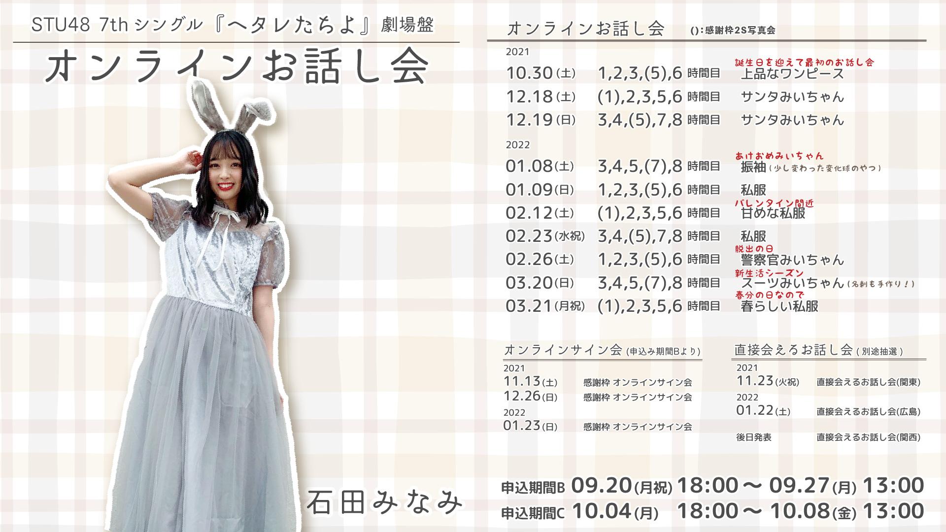 STU48 7th「ヘタレたちよ」オンラインお話し会